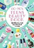 80-90's TEENS BEAUTY BOOK (80-90's ティーンズビューティブック)