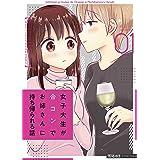 女子大生が合コンでお姉さんに持ち帰られる話 1巻 (LINEコミックス)