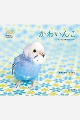 カレンダー2020 かわいんこ インコと小鳥のカレンダー (ヤマケイカレンダー2020) カレンダー