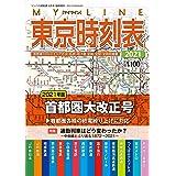 MYLINE 東京時刻表 2021首都圏大改正号[雑誌]コンパス時刻表臨時増刊