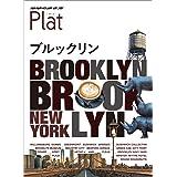 21 地球の歩き方 Plat ブルックリン (地球の歩き方Plat)