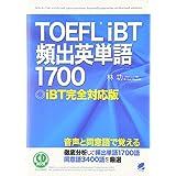 TOEFLiBT頻出英単語1700―iBT完全対応版 (CD BOOK)