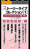 ストーリータイプコレクション[1]「ステップアップ・ストーリー編」6種 (「物語が書きたいッ!」文庫)