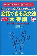 会話できる英文法大特訓 CD付 Kindle版