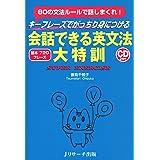 会話できる英文法大特訓 CD付