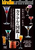 カクテルの図鑑ミニ (マイナビ文庫)