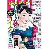 FEEL YOUNG (フィールヤング) 2020年 11月号 [雑誌]