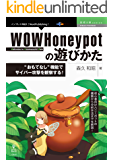 "WOWHoneypotの遊びかた ""おもてなし""機能でサイバー攻撃を観察する! (技術の泉シリーズ(NextPublishing))"