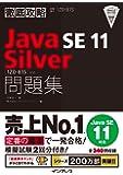 徹底攻略Java SE 11 Silver問題集[1Z0-815]対応