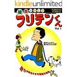 フリテンくん(1) (バンブーコミックス 4コマセレクション)