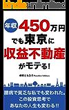 年収450万円でも東京に収益不動産がモテる!: 臆病で貧乏な私でも変われた。この投資思考であなたの人生も変わる!!
