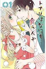 トナリはなにを食う人ぞ ほろよい 1 (花とゆめコミックス) Kindle版