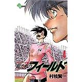 俺たちのフィールド(4) (少年サンデーコミックス)