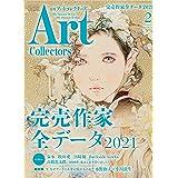 ARTcollectors'(アートコレクターズ) 2021年 2月号