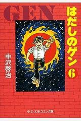 はだしのゲン⑥ (中公文庫コミック版) Kindle版