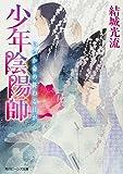 少年陰陽師  いつか命の終わる日が (角川ビーンズ文庫)
