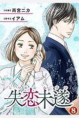 失恋未遂 : 8 (ジュールコミックス) Kindle版