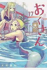 おくさん (17) (ヤングキングコミックス) Kindle版