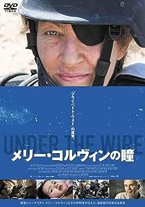 メリー・コルヴィンの瞳 [DVD]