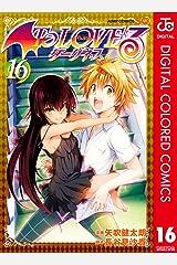To LOVEる―とらぶる―ダークネス カラー版 16 (ジャンプコミックスDIGITAL) Kindle版