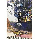 陽炎のお艶 (団鬼六 女侠客シリーズ)