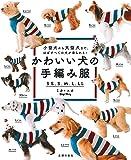 かわいい犬の手編み服 SS、S、M、L、LL