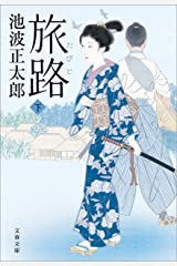 旅路 下 (文春文庫) Kindle版