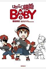 はたらく細胞BABY(3) (モーニングコミックス) Kindle版