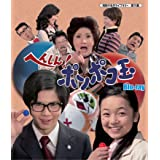 へんしん! ポンポコ玉 Blu-ray 【昭和の名作ライブラリー 第79集】