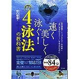 速く美しく泳ぐ!4泳法の教科書―DVD付き