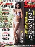 週刊アサヒ芸能増刊 アサ芸Secret! (シークレット) VOL.25 2014年 1/1号 [雑誌]