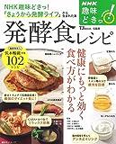 NHK趣味どきっ! 発酵食レシピ (TJMOOK)