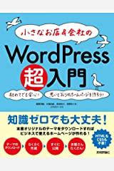 小さなお店&会社の WordPress超入門 ―初めてでも安心!思いどおりのホームページを作ろう! Kindle版