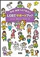 LGBTサポートブック: 学校・病院で必ず役立つ
