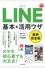 できるfit LINE 基本+活用ワザ できるfitシリーズ Kindle版