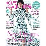25ans (ヴァンサンカン) 2020年9月号 (2020-07-28) [雑誌]