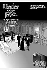 Under the Rose 春の賛歌 第33話 【先行配信】 Under the Rose 《先行配信》 (バーズコミックス) Kindle版