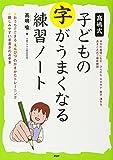 高嶋式 子どもの字がうまくなる練習ノート