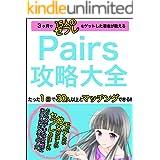 Pairs攻略大全【マッチングアプリ】: たった1日で30人以上とマッチングできる!!
