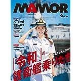 MAMOR(マモル) 2019 年 06 月号 [雑誌] (デジタル雑誌)