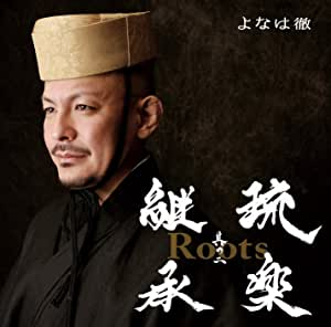 Roots~琉楽継承 其の二