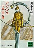 アッシュ―大宇宙の狼 ―アッシュ・サーガ1― (講談社文庫)
