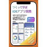 【Swift】作って学ぼうiOSアプリ開発