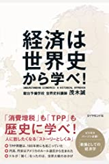 経済は世界史から学べ! Kindle版