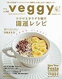veggy (ベジィ) vol.62 2019年2月号「ココロとカラダを癒す 開運レシピ」New Year Festa…