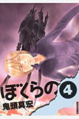 ぼくらの(4) (IKKI COMIX) Kindle版