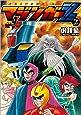 マジンガーZ 2 (トクマコミックス ハイパーホビー)