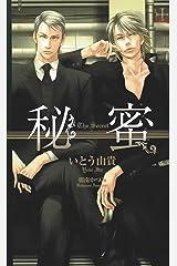 秘蜜【特別版】 (CROSS NOVELS) Kindle版