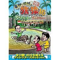 東野・岡村の旅猿16 プライベートでごめんなさい…バリ島で象とふれあいの旅 ウキウキ編 プレミアム完全版 [DVD]