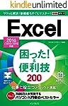 できるポケット Excel困った!&便利技 200 2016/2013/2010対応 できるポケットシリーズ